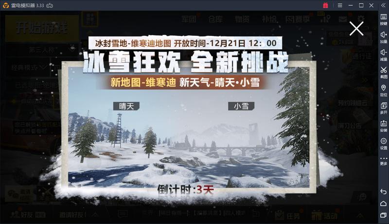 【刺激战场】虚假更新?新地图延时开放