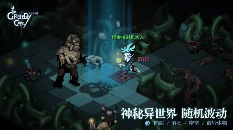 【贪婪洞窟2】能让你纠结致死的Roguelike手游