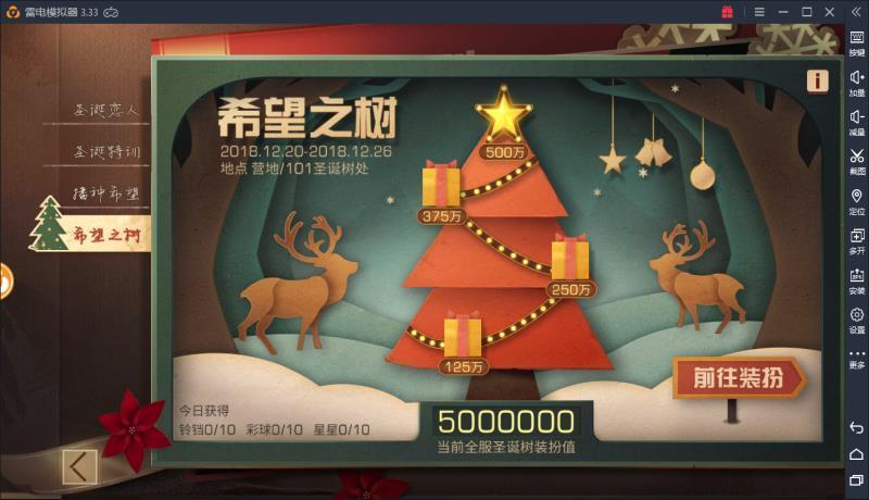 【明日之后】收集苹果小诀窍,最后两天抓紧时间换圣诞礼物!