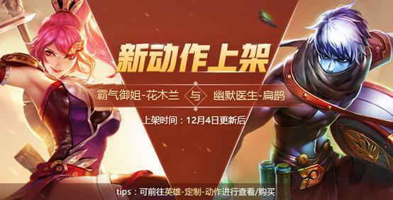 【王者荣耀】星元皮肤推出第二季?木兰诸葛加入碎片商城!