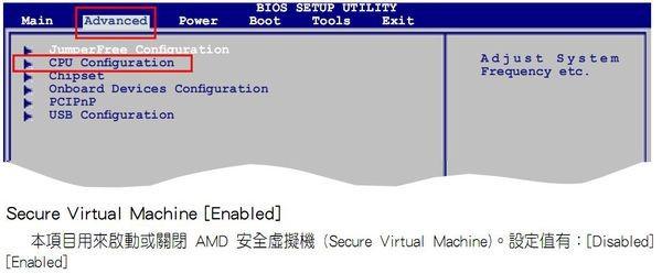 华硕电脑与华硕笔记本开VT的BIOS设置方法