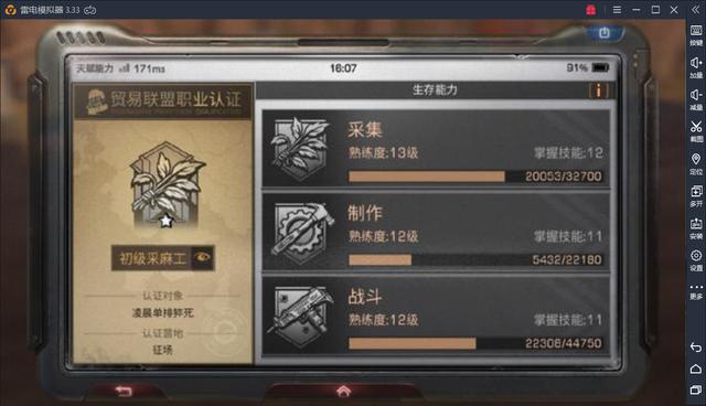 """【明日之后】七级庄园变成末日交友?后期""""大爆肝""""时代即将来临!"""