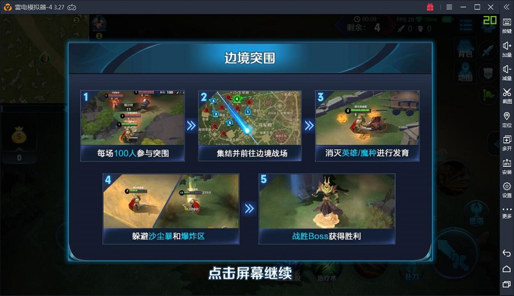 """王者荣耀:边境突围""""吃鸡""""玩法上线"""