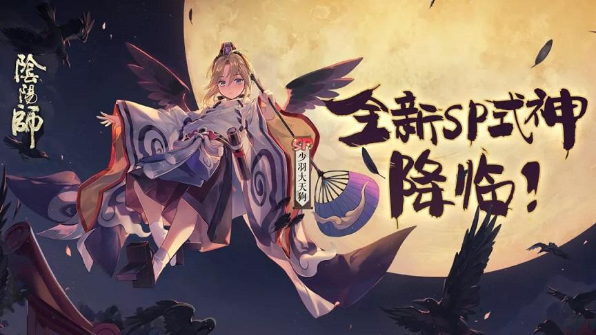 阴阳师:少羽大天狗&少年晴明皮肤即将登场!