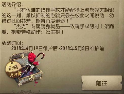 第五人格:玩家炸毛,只因玫瑰手账返场?