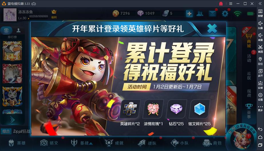 王者荣耀:吕布专属特效上架!碎片商店更新
