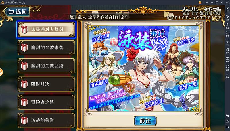 【梦幻模拟战】碧空双子再临!夏日泳装安排上!