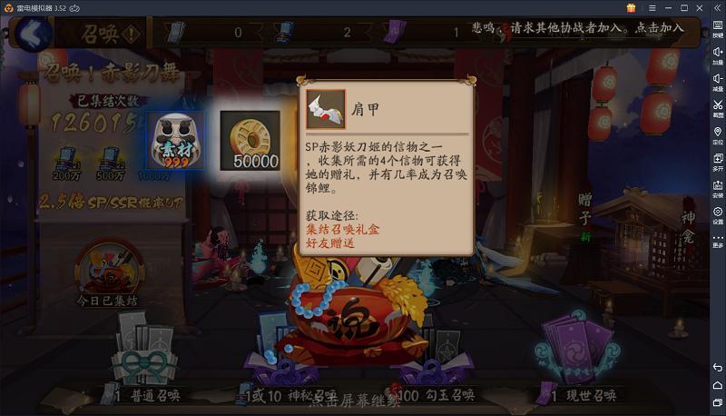 【阴阳师】樱花祭将至 全新SP式神助力开启