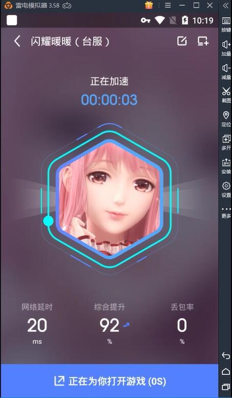 【闪耀暖暖】台服繁中版模拟器下载安装教程