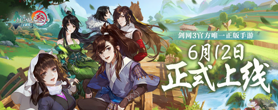 《剑网3》手游电脑版音乐专辑《踏歌江湖》即将上线