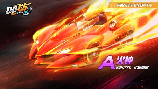 QQ飞车手游:跟着S联赛季后赛一起嗨!