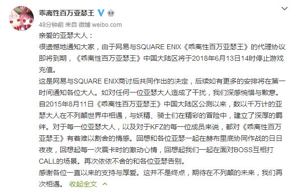 网易宣布《乖离性百万亚瑟王》13号起停止游戏充值