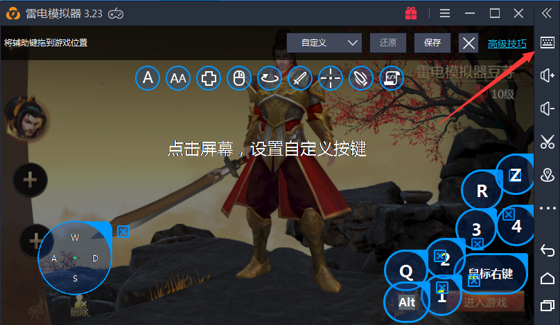 传奇世界3D手游电脑版下载及使用方法