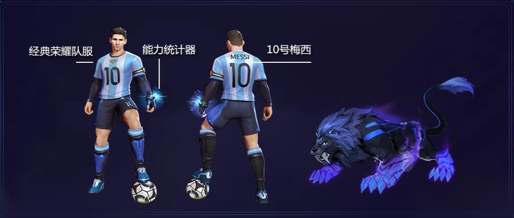 """王者荣耀世界杯皮肤第三弹:裴擒虎""""梅西""""上线"""
