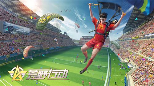 荒野行动:世界杯特别玩法即将上线