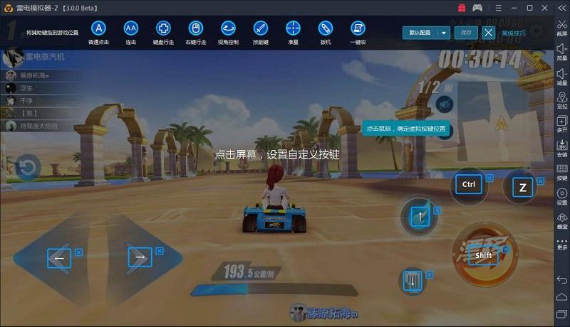 QQ飞车电脑版