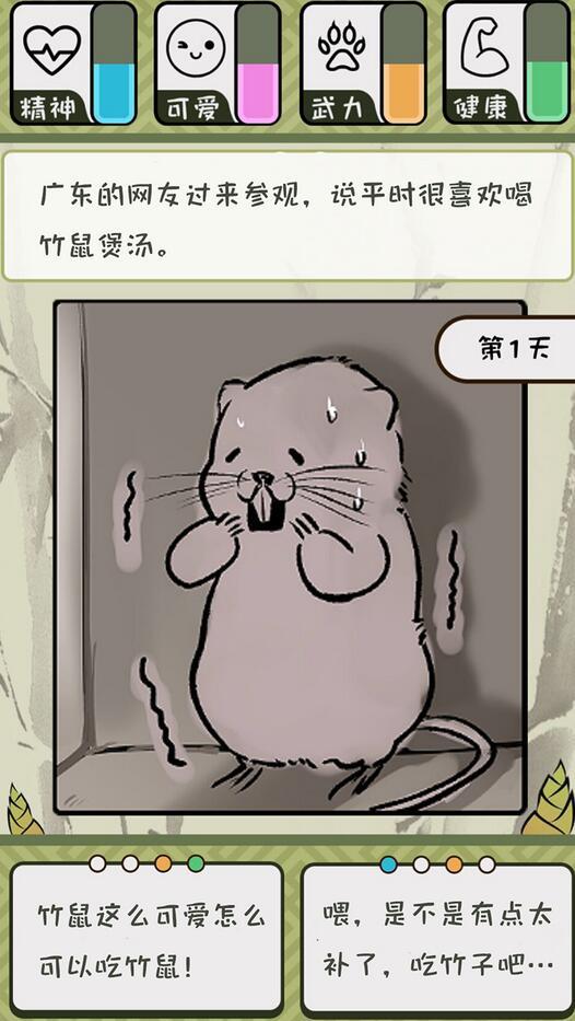 竹鼠:活下去(测试版)