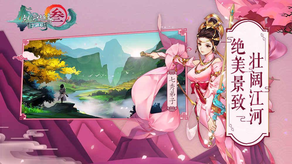 剑网3:指尖江湖(测试服)