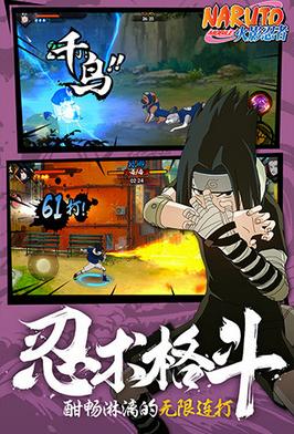 火影忍者-疾风传