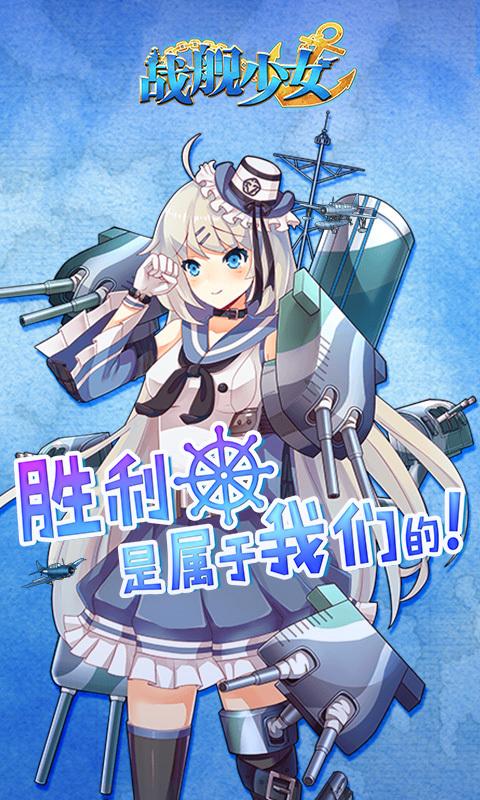 战舰少女R