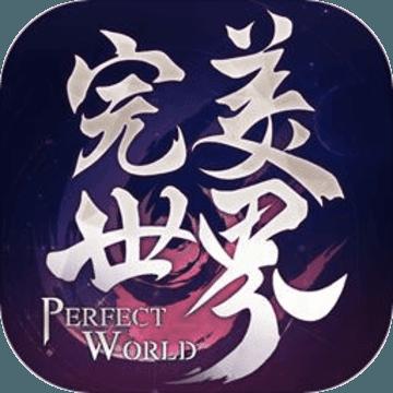 完美世界(测试服)