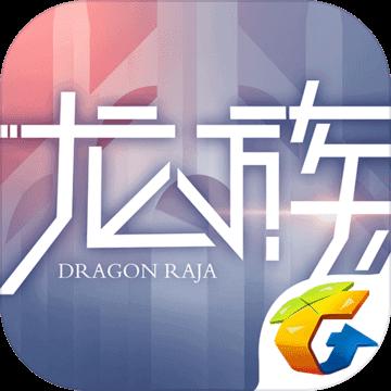 龙族幻想(预下载) 电脑版