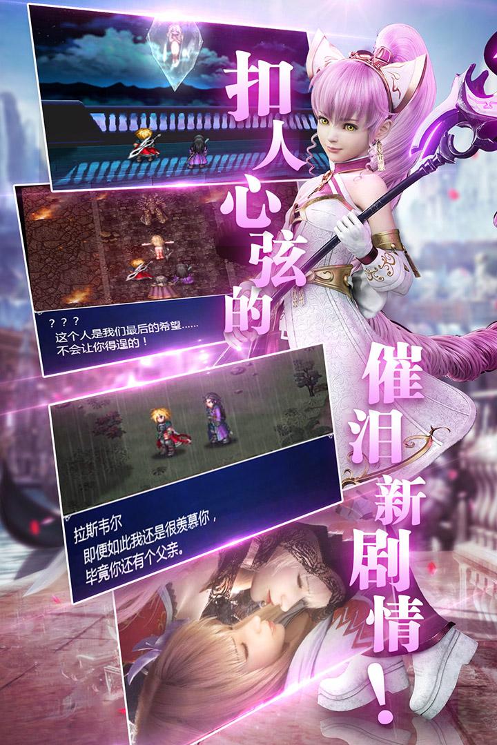 最终幻想:勇气启示录(测试服)