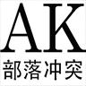 Ak部落冲突辅助【免费】电脑版