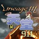 天堂M-911助理