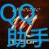 天堂M QQ助手