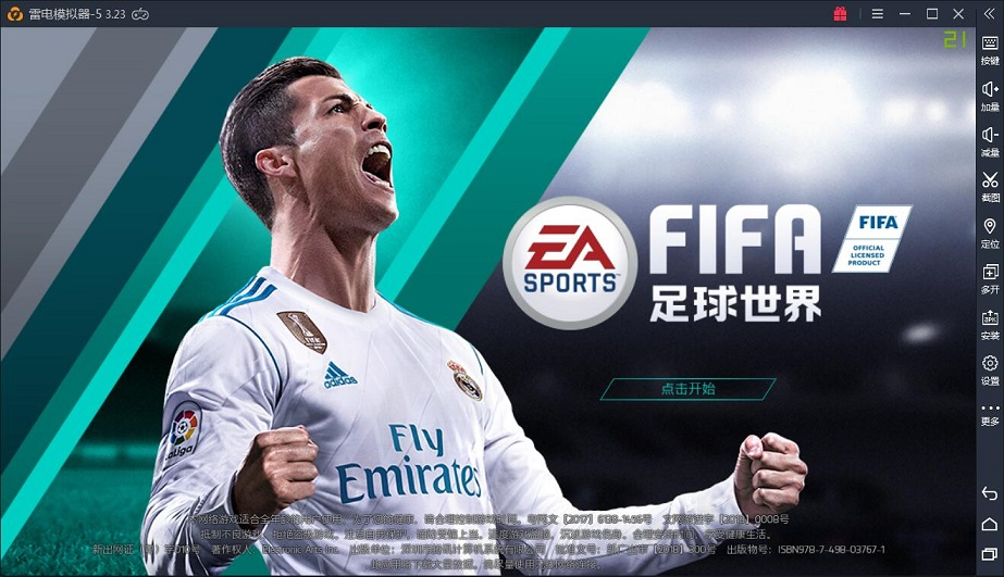FIFA足球世界:世界杯模式火热开启!玩游戏送手柄!
