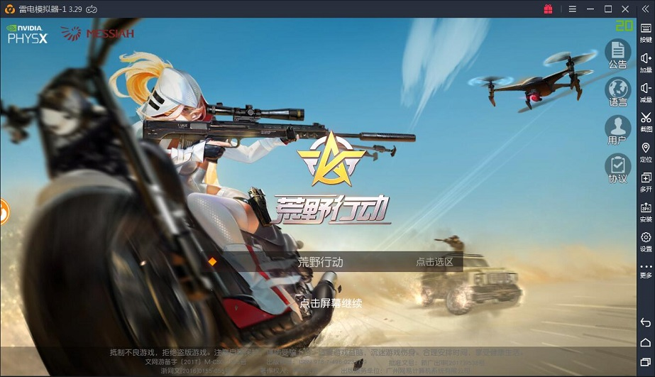 《荒野行动》将推出全新的休闲玩法——飞车激斗