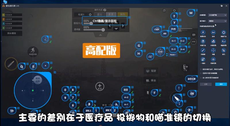 刺激战场模拟器游戏按键设置