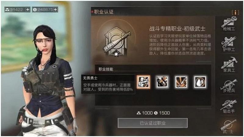 【明日之后】步枪兵 拥有唯一远程控制技能!