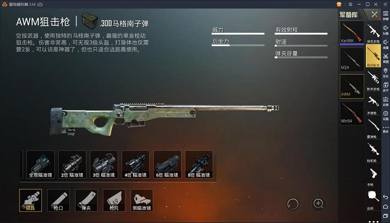【刺激战场】模拟器配件瞄具选择 侧面瞄具怎么用
