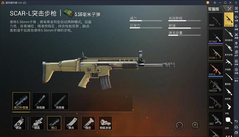 【刺激战场】枪械配件之枪口选择 弹夹扩容怎么选