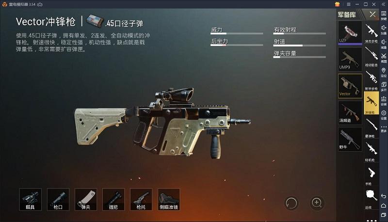 【刺激战场】模拟器枪械配件握把攻略
