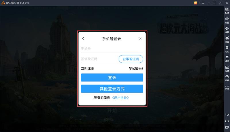 不同渠道游戏账号无法登录问题如何解决