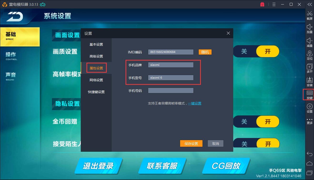 QQ飞车:高清高画质模式开启方法