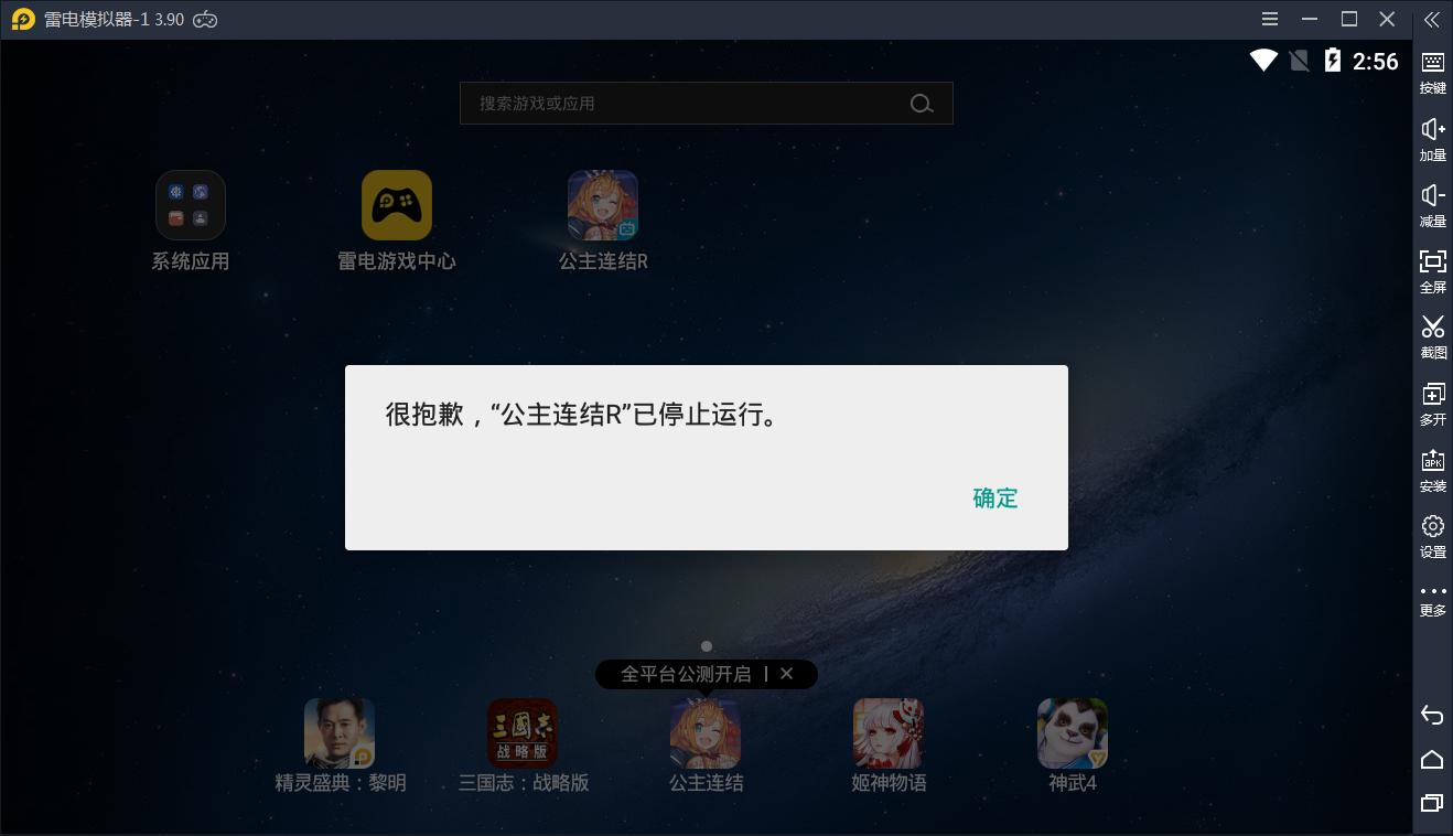 游戏下载安装后打开,直接提示停止运行