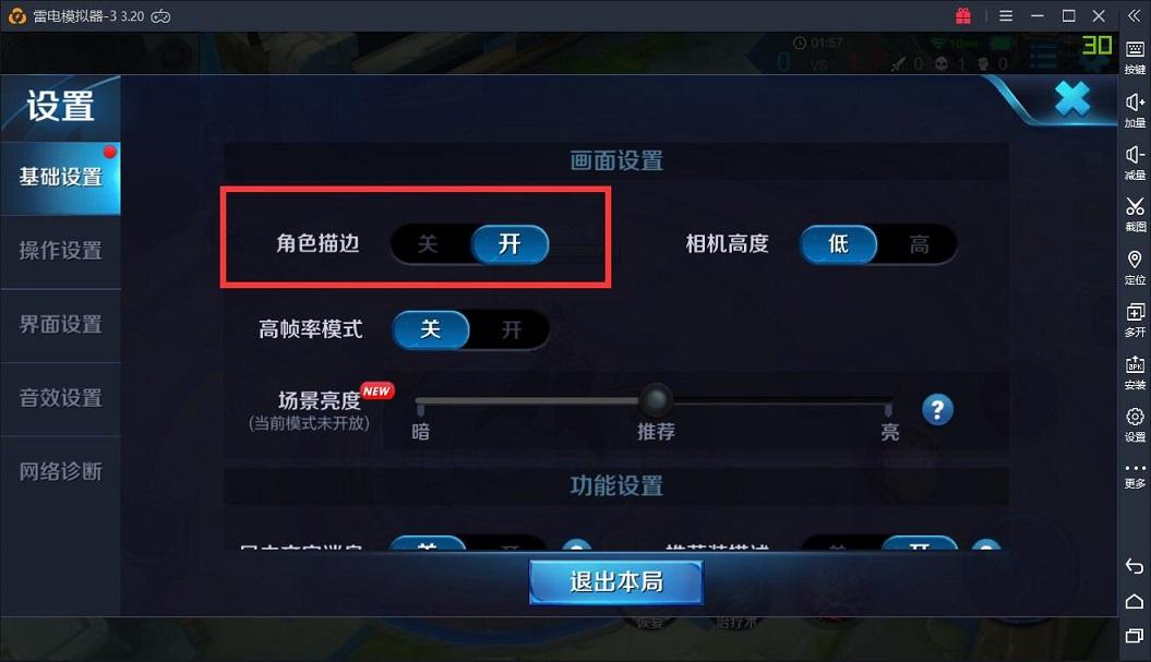 王者荣耀:4.20更新后地图显示透明解决办法