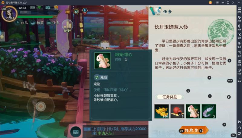 劍網3:指尖江湖七秀門派跟寵獲取攻略