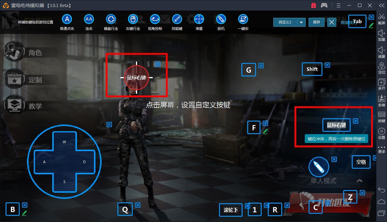 安卓模拟器玩射击类游戏右键开镜教程