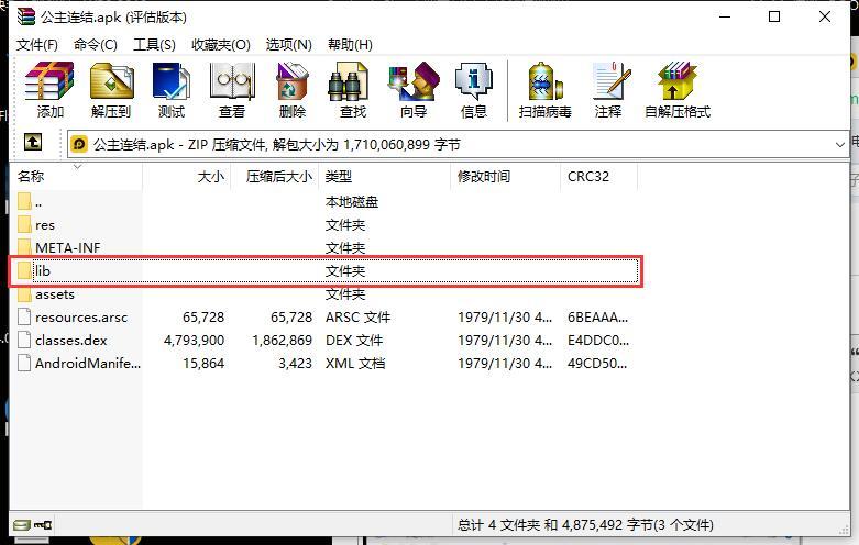 用压缩文件打开文件后,点击进入lib文件夹,找到X86选中,删除