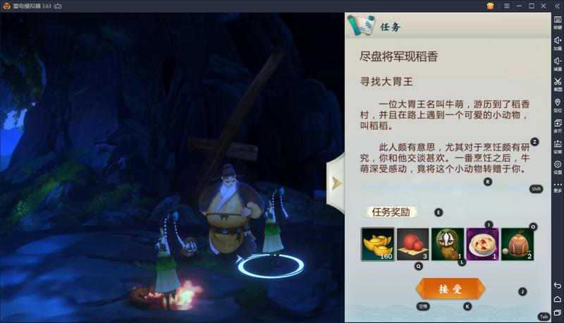剑网3稻香村跟宠获取攻略,完成隐藏任务的必需前置!
