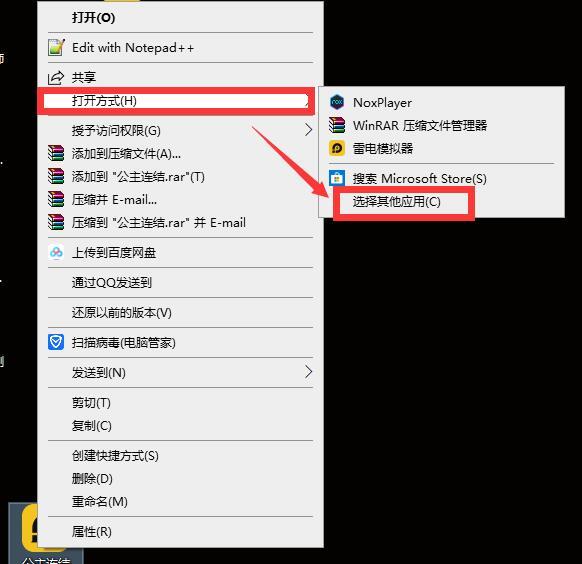 游戏导出后,右键游戏安装包,打开方式使用压缩软件直接打开