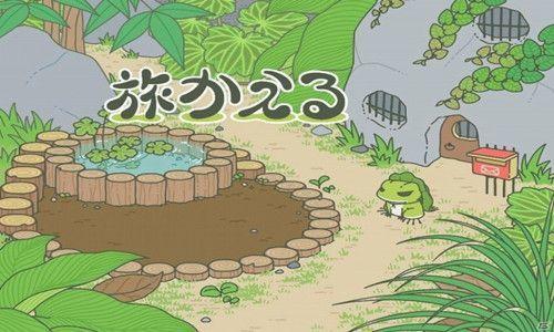 旅行青蛙:雷电模拟器养蛙攻略