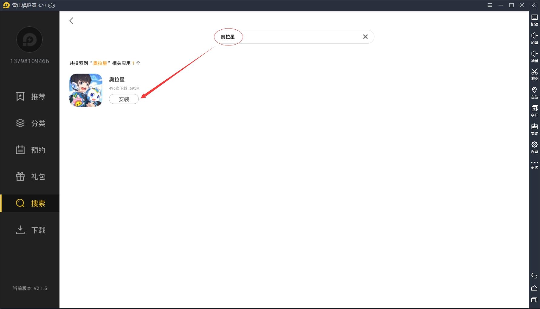【奥拉星】电脑版怎么玩—安卓模拟器使用教程