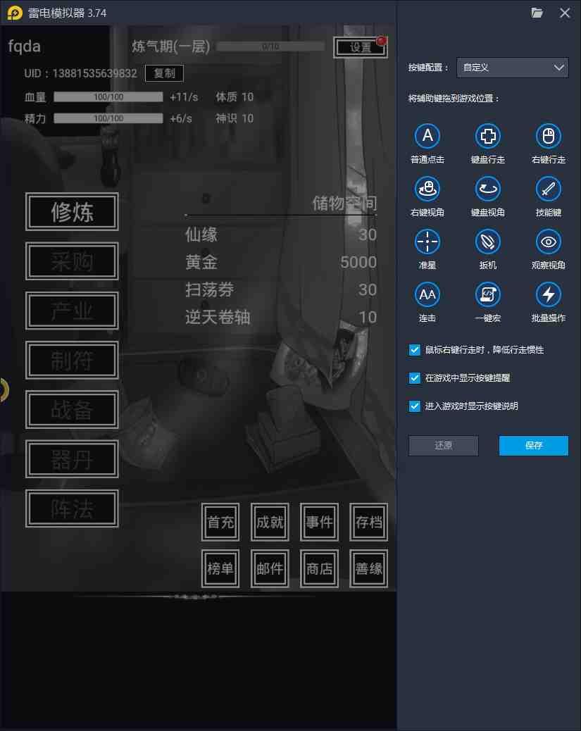 【飘渺寻仙曲】电脑版怎么玩—安卓模拟器使用教程