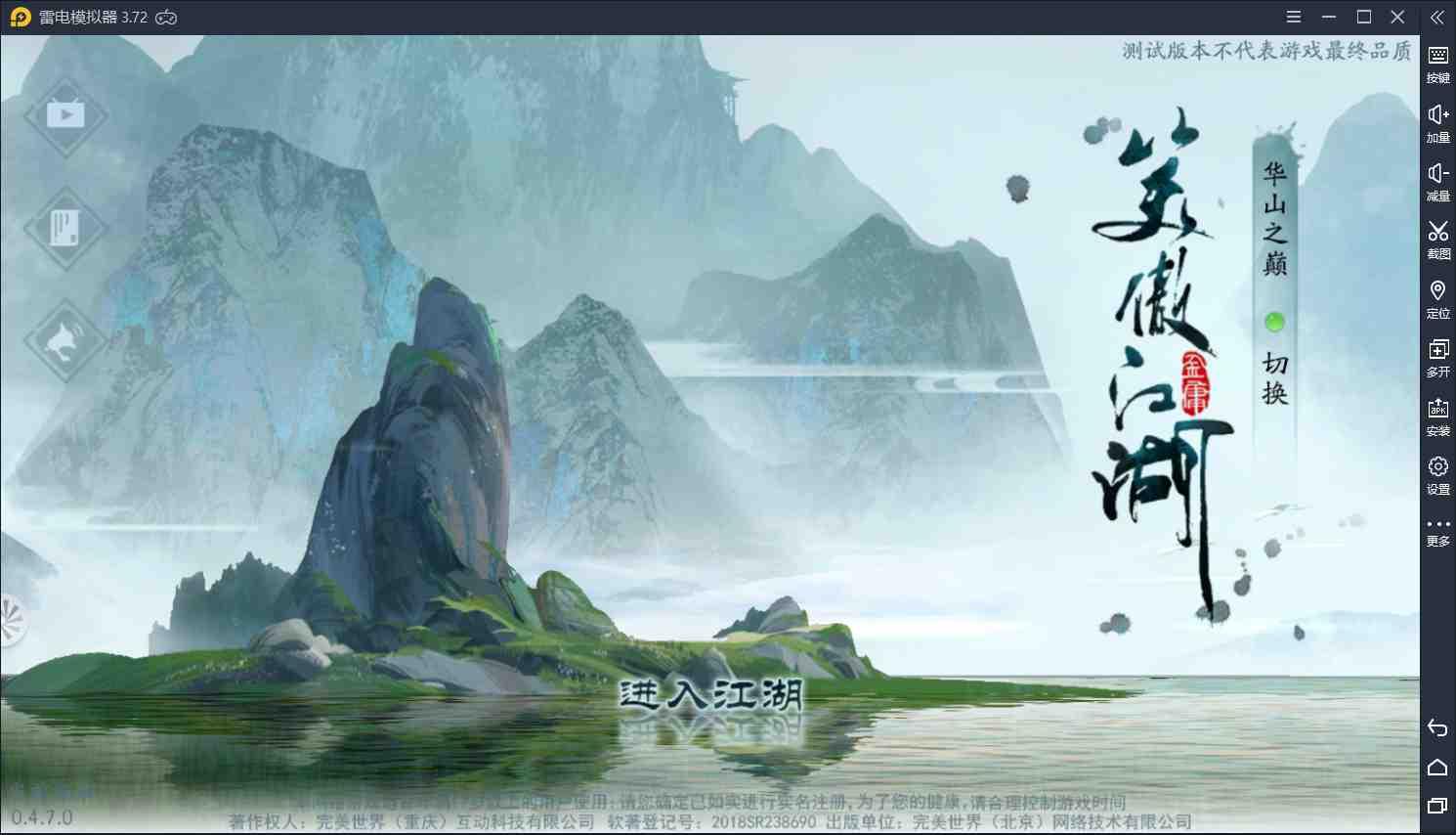 【Rai酱一周新游】《犬夜叉奈落之战》上线 《新笑傲江湖》呈现国风美学